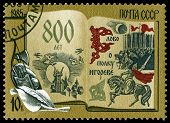 Vintage  Postage Stamp.  Word About Regiment Igor's. 800 Years.
