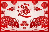 2020 Happy Chinese New Year Of Retro Red Traditional Frame Rat Ingot Coin Lantern And Cloud. (chines poster