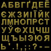 Cyrillic Volume Metal Letters