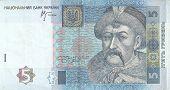 Ukrainian banknotes - 5 of the Ukrainian hryvnia, model in 2005. The front side.