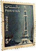 Pakistani Postal Stamp - 5 P