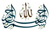 pic of bismillah  - Vector Arabic Calligraphy - JPG