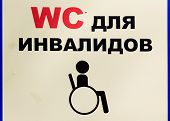 foto of handicapped  - Russian signboard  - JPG
