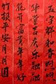 Spring Festival Couplets Background,the Calligraphy Characters is Written by Myself.These blessing w
