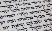 Fragment of  Megillah Esther