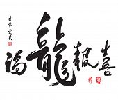 Chinese New Year Calligraphy for the Year of Dragon Translation: Good News from Dragon