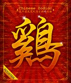 Chinese Zodiac - Year of the Rooster