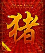 Chinese Zodiac - Year of the Pig