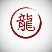 Zodiac symbols calligraphy, dragon.