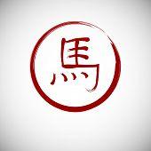 Zodiac symbols calligraphy, horse.