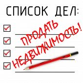 Sell Property! To Do List. Translation Text: sell Property!. Red Pencil And A Large Red Russian Te poster