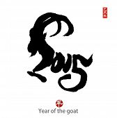 Chinese calligraphy for Year of the goat 2015,seal mean good bless for new year