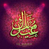 image of arabic calligraphy  - Arabic calligraphy text Eid Mubarak in spot light on seamless background for muslim community festival celebration - JPG