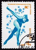 Postage Stamp Russia 1980 Speed Skating