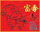 Chinese man joker on Chinese New Year Card.