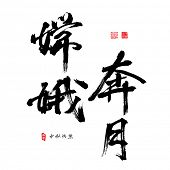 Chinese Calligraphy for Mid Autumn Festival. Translation, Main: Chang-e (Chinese Moon Goddess) Gallo