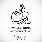 Arabic Islamic calligraphy of dua(wish) Ya Rasulullah (messenger to God) on abstract grey background