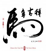picture of blessing  - Horse Calligraphy - JPG