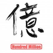 Chinese number word, hundred million, in traditional ink calligraphy style.