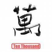 Chinese number word, ten thousand, in traditional ink calligraphy style.