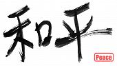 peace, traditional chinese calligraphy art isolated on white background.
