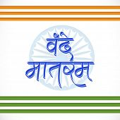 Hindi text Vande Mataram (I praise thee, Mother) with national flag color straight lines and Ashoka Wheel for Happy Indian Republic Day celebration.