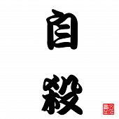 picture of pronunciation  - Japanese Calligraphy that represents the act of a human being intentionally causing his or her own death - JPG