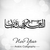 Urdu calligraphy of Naya Saal Mubarak Ho (Happy New Year). EPS 10.
