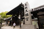 OSAKA, JAPAN - APRIL 18th  :The stone monument of  Tenmangu in Osaka, Japan on 18th April 2014.