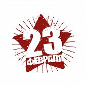 Постер, плакат: 23 February Defender Of Fatherland Day Holiday In Russia Red Star With Rays Of Grunge Rnblem For