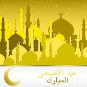 Eid Al Adha!