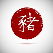 Zodiac symbols calligraphy, pig on red background.