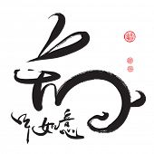 image of rabbit year  - Vector Chinese Calligraphy for the Year of Rabbit - JPG