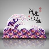Vector Oriental Wave with Greeting Calligraphy