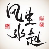 Vector Chinese Calligraphy - FengShui