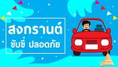 Songkran Is Thai New Year. The Songkran Festival Is A Large Number Of Accidents. There Are Advertisi poster
