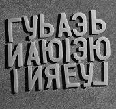 cyrillic alphabet letters on velvet background