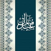 image of eid festival celebration  - Elegant greeting card decorated with Arabic text and floral pattern for Muslim community festival - JPG
