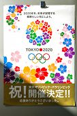 Tokyo, Japan - DEC 12: Poster of 2020 Summer Olympics at the Metropolitan Government Office Building in Shinjuku, Tokyo, Japan on DEC 12, 2013. Tokyo won their bid to host the games On SEP 7, 2013.