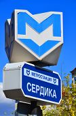 Sofia Metro station sign