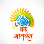 Hindi text of Vande Mataram (I praise thee, Mother) with floral design and Ashoka Wheel for Indian Republic and Independence Day celebration.