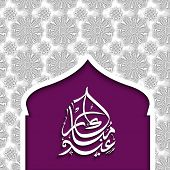 Arabic islamic calligraphy of silver text Eid Mubarak on floral decorated grey and purple background