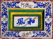 Old Chinese Wall Tile