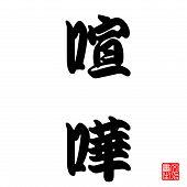 Japanese Calligraphy Quarrel Or Brawl