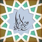 stock photo of jawi  - Vector Arabic Greeting Calligraphy  - JPG