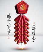 Galleta del fuego 3D de la traducción del año nuevo chino: dimisión del paso
