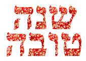 Shana Tova (Happy new year) written in hebrew with Pomegranate seeds (for jewish Rosh Hashana)