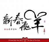 Vector Goat Calligraphy, Chinese New Year 2015. Translation of Calligraphy, Main: The New Year is in the Air, Sub: 2015, Red Stamp: Good Fortune.