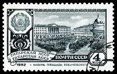 Vintage  Postage Stamp. Lobachevsky Square In Kazan.