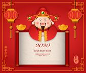 2020 Chinese New Year Design Cute Cartoon God Of Wealth And Lantern Golden Ingot. Chinese Translatio poster